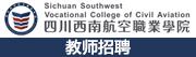 四川西南航空职业学院招聘信息