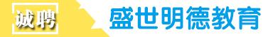 深圳市明德盛世教育科技有限公司招聘信息