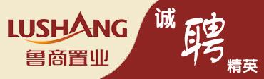 鲁商置业青岛有限公司招聘信息