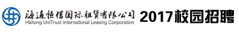 海通恒信国际租赁有限公司招聘信息