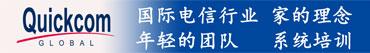 捷通环球技术服务(大连)有限公司招聘信息