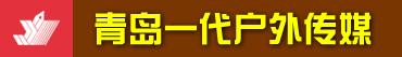 青岛一代户外传媒有限公司招聘信息