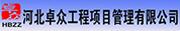 河北卓众工程项目管理有限公司招聘信息