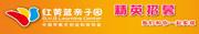 潍坊高新区红黄蓝亲子园招聘信息