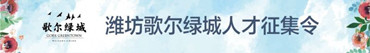 潍坊歌尔置业有限公司招聘信息