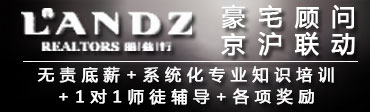 北京丽兹行房地产顾问有限公司招聘信息