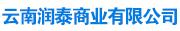 云南润泰商业有限公司招聘信息