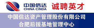 中国信达资产管理股份有限公司合肥后援基地管理中心招聘信息