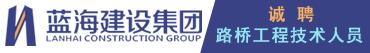 蓝海建设集团有限公司招聘信息