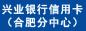兴业银行股份有限公司信用卡中心合肥分中心招聘信息