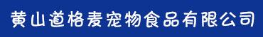 黄山道格麦宠物食品有限公司招聘信息