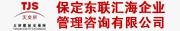 保定东联汇海企业管理咨询有限公司招聘信息