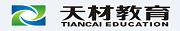 时代天材教育咨询(北京)有限公司淄博分公司招聘信息
