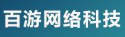 百游网络招聘信息