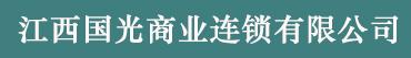 江西国光商业连锁有限责任公司招聘信息