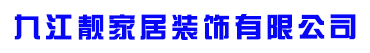 九江靓家居装饰有限公司招聘信息
