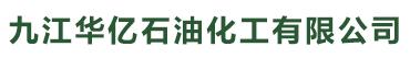 九江华亿石油化工有限公司招聘信息