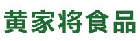 江西省萍乡市黄家将食品有限公司招聘信息
