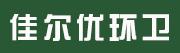 深圳佳尔优环卫有限公司萍乡市分公司招聘信息