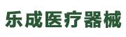 江西乐成医疗器械有限公司招聘信息