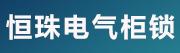 江西恒珠电气柜锁有限公司招聘信息