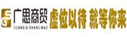 河北广思商贸有限公司招聘信息