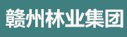 赣州林业集团有限责任公司招聘信息