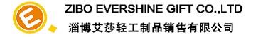 淄博艾莎轻工制品销售有限公司招聘信息
