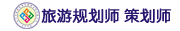 四川省风景旅游规划设计院有限公司招聘信息
