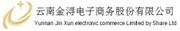 云南金浔电子商务股份有限公司招聘信息