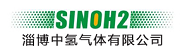 淄博中氢气体有限公司招聘信息