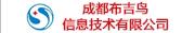 成都布吉鸟信息技术有限公司招聘信息
