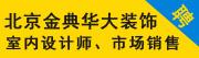 北京金典华大建筑装饰有限公司合肥分公司招聘信息
