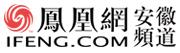 凤凰网安徽频道招聘信息