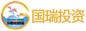 云南国瑞投资有限公司招聘信息