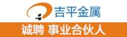 四川吉平金属制品有限公司招聘信息