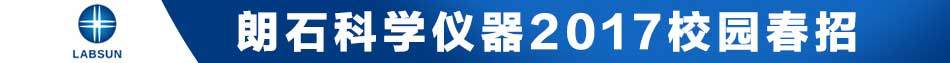 深圳市朗石科学仪器有限公司招聘信息