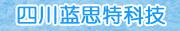 四川蓝思特科技有限公司招聘信息