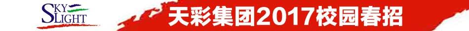 天彩电子(深圳)有限公司招聘信息