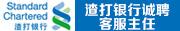 渣打银行(中国)有限公司深圳分行招聘信息