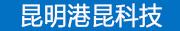 昆明港昆科技有限公司招聘信息