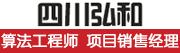 四川弘和通讯有限公司招聘信息