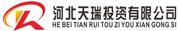 河北天瑞投资有限公司招聘信息
