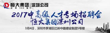 恒大地产集团(深圳)有限公司招聘信息