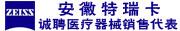 安徽特瑞卡商贸有限公司招聘信息