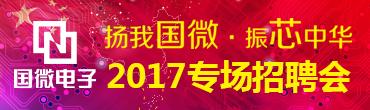 深圳市国微电子有限公司招聘信息