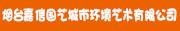烟台嘉信国艺城市环境艺术有限公司招聘信息