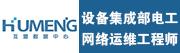 深圳市互盟科技股份有限公司招聘信息