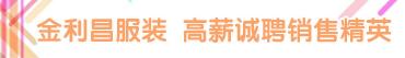 金利昌(深圳)服装材料有限公司招聘信息