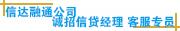 深圳市信达融通投资发展有限公司招聘信息
